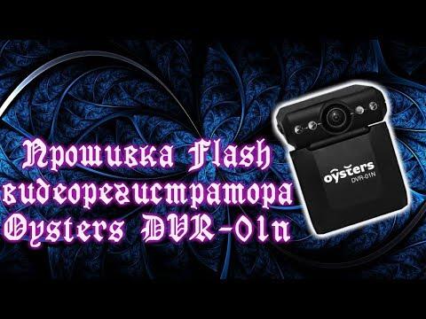#Прошивка  flash  видеорегистратора Oysters DVR-01n