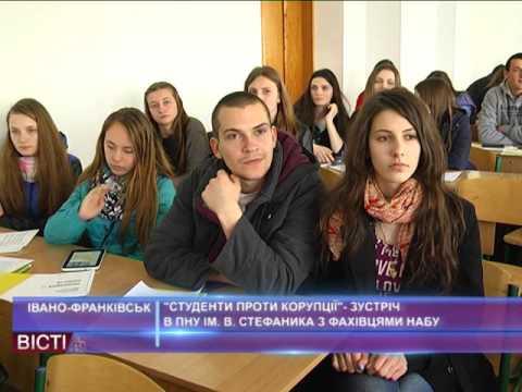 «Студенти проти корупції»— зустріч вПНУ зфахівцямиНАБУ