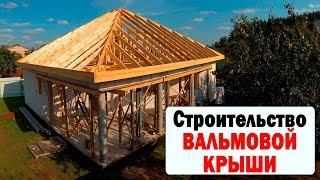 видео Вальмовая крыша