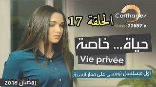 Hayet Khassa | Episode 17 HD - مسلسل تونسي جديد رمضان 2018