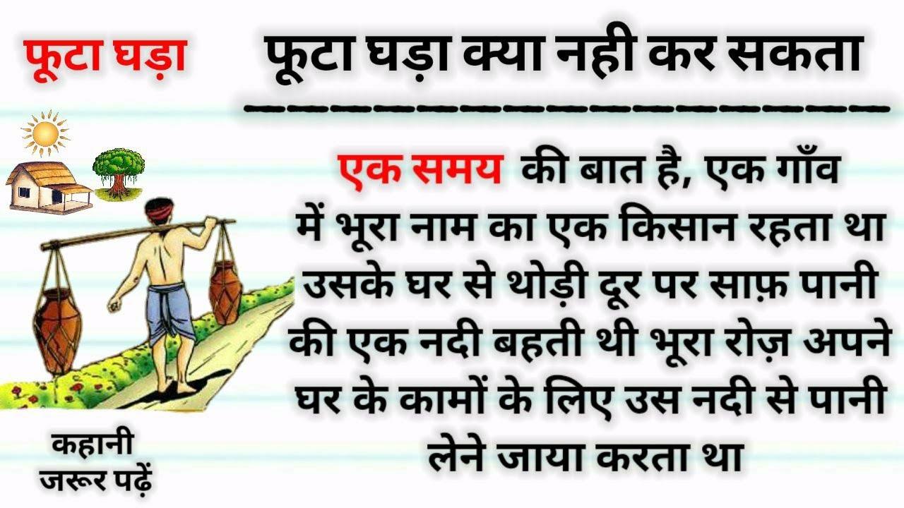 फूटा घड़ा। अपनें आप को कभी कमजोर  समझनें की गलतीं मत करना। Hindi kahani। Ajay nagar hindi kahaniyan