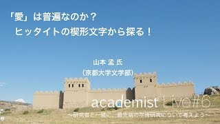 【academist Live #6】「愛」は普遍なのか?ヒッタイトの楔形文字から探る!(ゲスト:京大・山本孟氏)