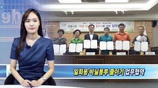 강북구, 전통시장 일회용 비닐봉투 줄이기 업무협약 체결