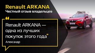 Мой Renault ARKANA - лучшая покупка этого года (отзыв владельца)