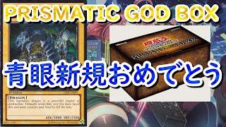 【遊戯王】PRISMATIC GOD BOXで青眼新規来るお!~ドラグーンオブブルーアイズあるんじゃね?~
