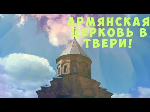 Церковь Сурб Арутюн у нас в Твери!