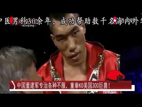 中国董建军专治各种不服,重拳KO美国300巨兽!