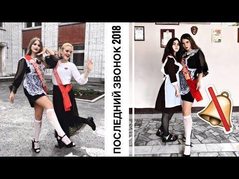 МОЙ ПОСЛЕДНИЙ ЗВОНОК 2018 ❤ Певица Ханна