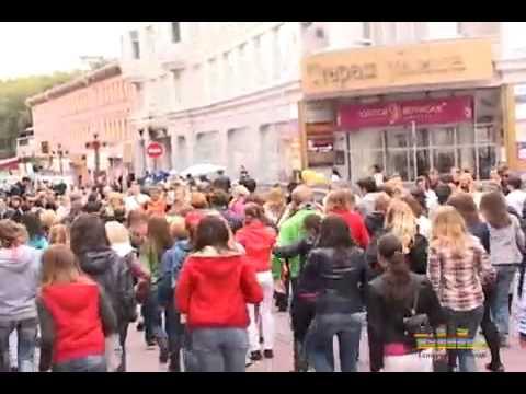 Танцевальный флэшмоб Мой город   Москва avi