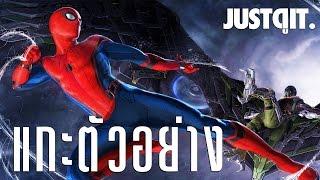 แกะตัวอย่างแรก SPIDER-MAN HOMECOMING #JUSTดูIT