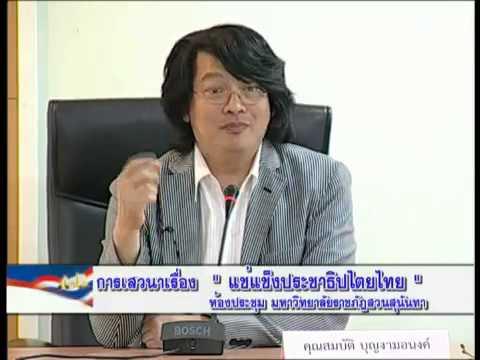บก.ลายจุด เสวนา แช่แข็งประชาธิปไตยไทย 21 3 57