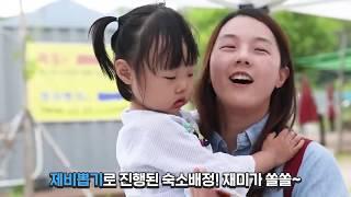 2019 아주캐피탈 가족행복캠프 '여름밤의 꿈&…