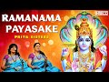Ramanama Payasake Gaanam mp3