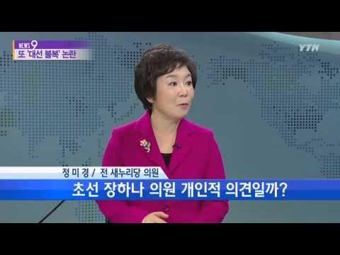 다시 달아오른 '대선 불복' 논란 [전혜숙, 전 민주당 의원·정미경, 전 새누리당 의원] / YTN