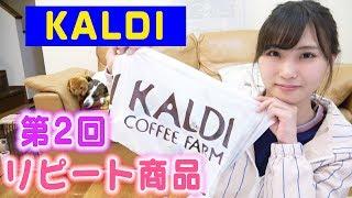 【超オススメ】カルディーのリピート商品♡第2回KALDI