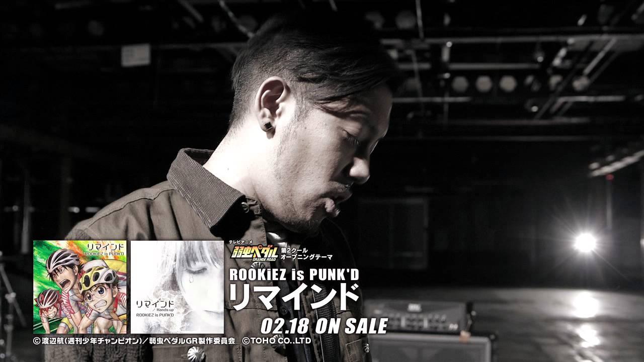 ROOKiEZ is PUNK'D「リマインド」ミュージックビデオ(Short Ver.)/弱虫ペダル GRANDE ROAD 第2クールOPテーマ