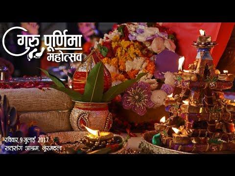 गुरु-पूर्णिमा महोत्सव || Nurmahal, Punjab Ashram || Renew Guru-Disciple Relationship