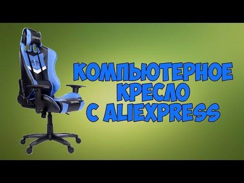 Игровое компьютерное кресло с Aliexpress за 6500 рублей