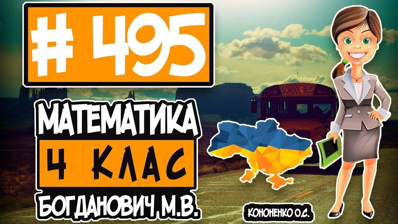 № 495 - Математика 4 клас Богданович М.В. відповіді ГДЗ