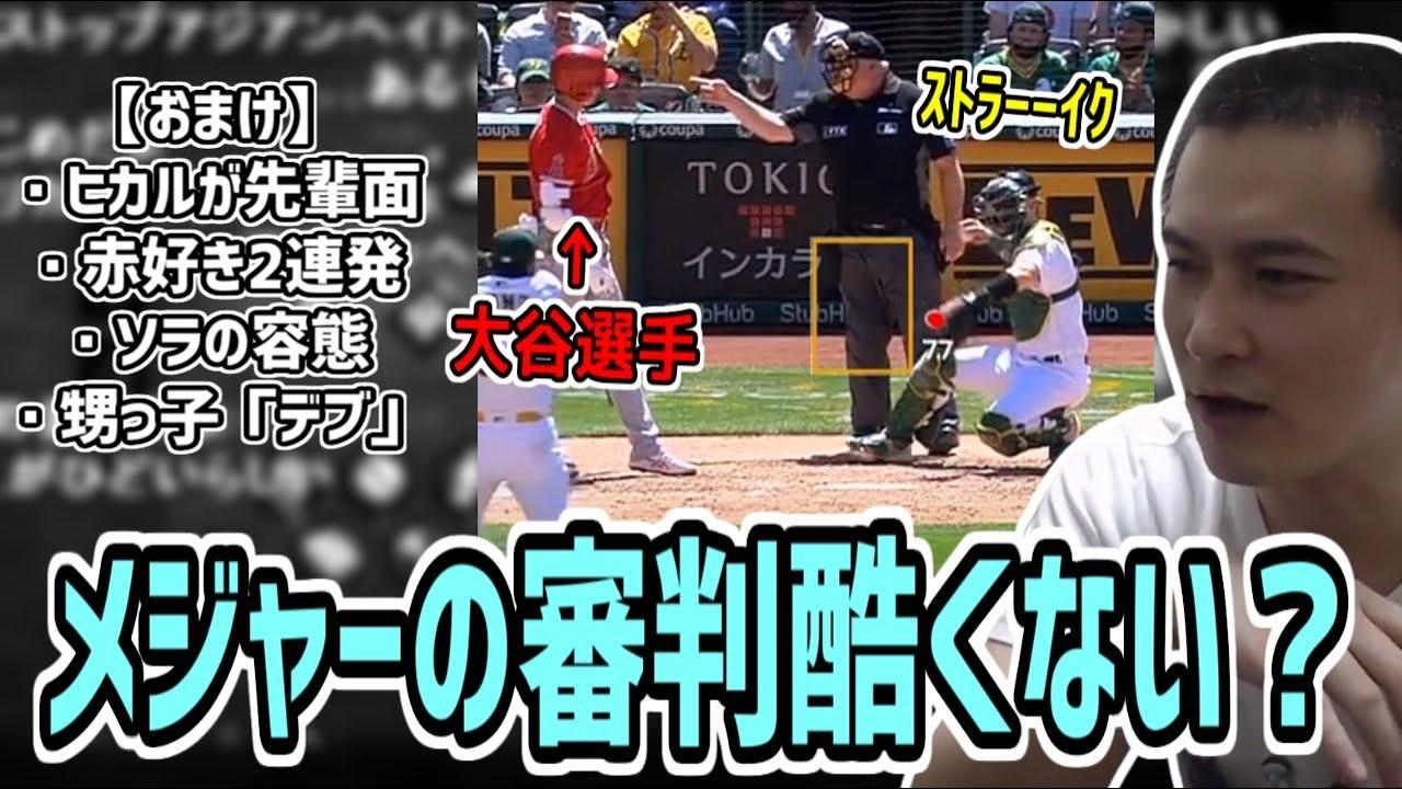 メジャーリーグの審判が誤審だらけでひどすぎる件【2021/07/21】