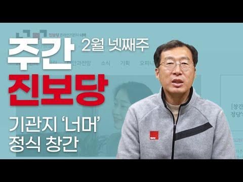 기관지 '너머' 정식 창간 | 주간진보당 | 2월 넷째 주
