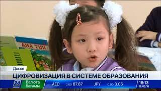 В казахстанских школах не хватает компьютеров для обучения детей