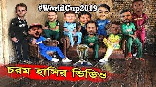 ICC World Cup 2019 Special Funny Dubbing Mashrafe Mortaza, Virat Kohli, Morgan, Finch, Sarfraz Ahmed