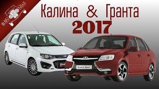 Обновления Лада Калина 2017 и Лада Гранта 2017 / Новинки Авто 2017 Часть 2