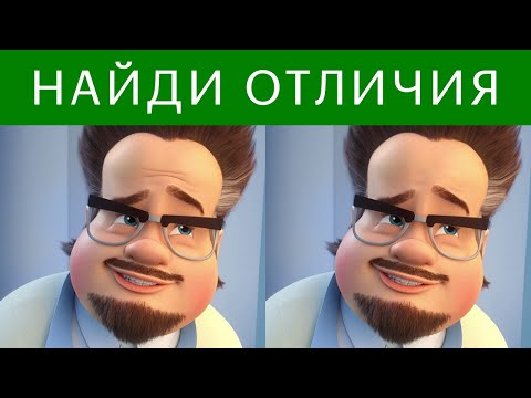 СУПЕР-ТЕСТ на наблюдательность!