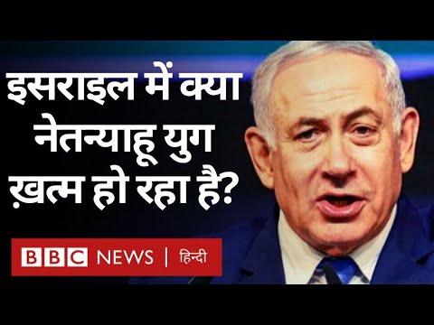 Israel Elections में Benjamin Netanyahu की सत्ता में वापसी मुश्किल क्यों दिख रही है? (BBC Hindi)