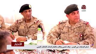 تدخل الإمارات في اليمن .. حراك شعبي يطالب بالالتزام بأهداف التحالف العربي | تقرير يمن شباب