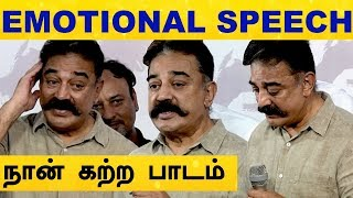 Lesson Learned From The Election – Kamal's Clammy Talk..!