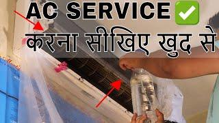 AC Service Self DIY LG AC Urban clap Hindi Any AC easy split Ac
