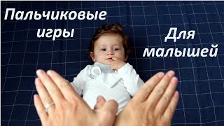 Скачать Пальчиковые игры для малышей