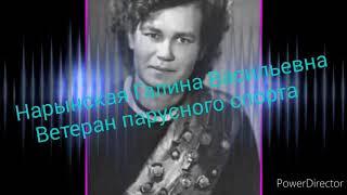 KV FILM  Ветераны парусного спорта. Нарынская Галина Васильевна