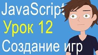 Как загрузить свои игру Вконтакт. Как сделать игру на языке javascript. PointJS. Урок 12(Уроки программирования: Как загрузить свои игру Вконтакт. Как сделать игру на языке javascript. Движок PointJS. Урок..., 2016-07-12T13:29:01.000Z)