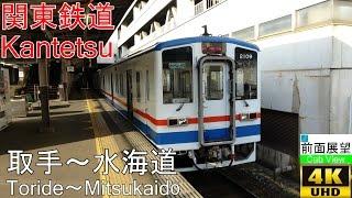 【4K前面展望】関東鉄道(取手~水海道)