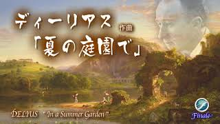 ディーリアス「夏の庭園で」