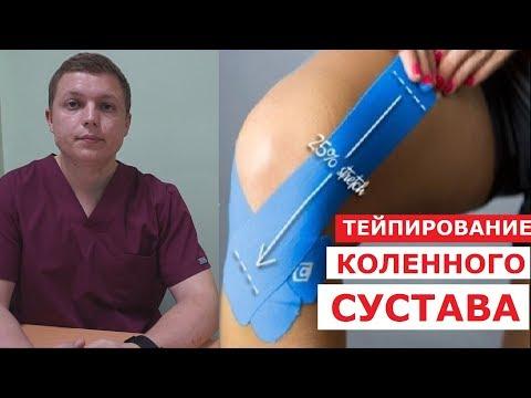 Тейпирование коленного сустава | Kinesiology Taping for Knee Pain