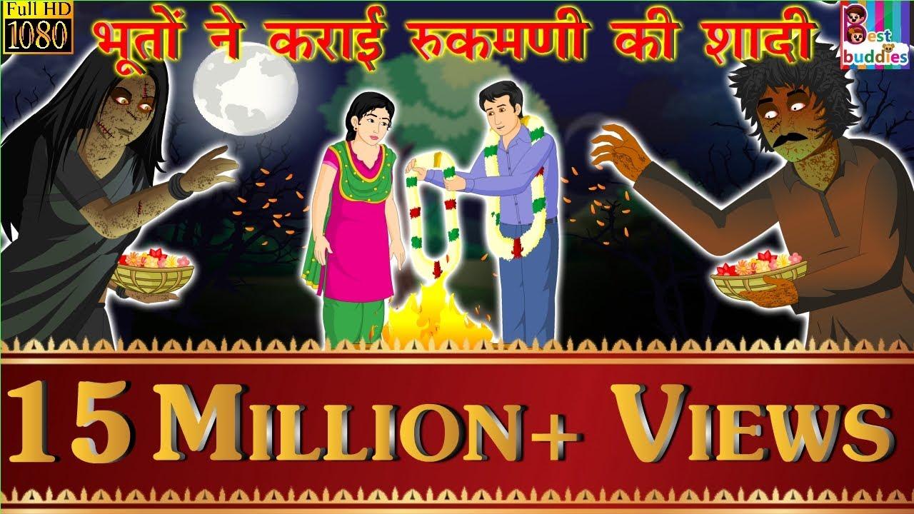 भूतों ने कराई रुकमणी की शादी - Hindi Moral Story   Hindi Kahaniya    Panchatantra Kahaniya