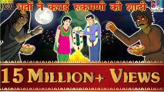 भूतों ने कराई रुकमणी की शादी - Hindi Moral Story | Hindi Kahaniya | Panchatantra Kahaniya