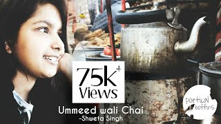 Video Ummeed wali Chai... | Shweta Singh | Hindi Poetry | New Year Special download MP3, 3GP, MP4, WEBM, AVI, FLV April 2018