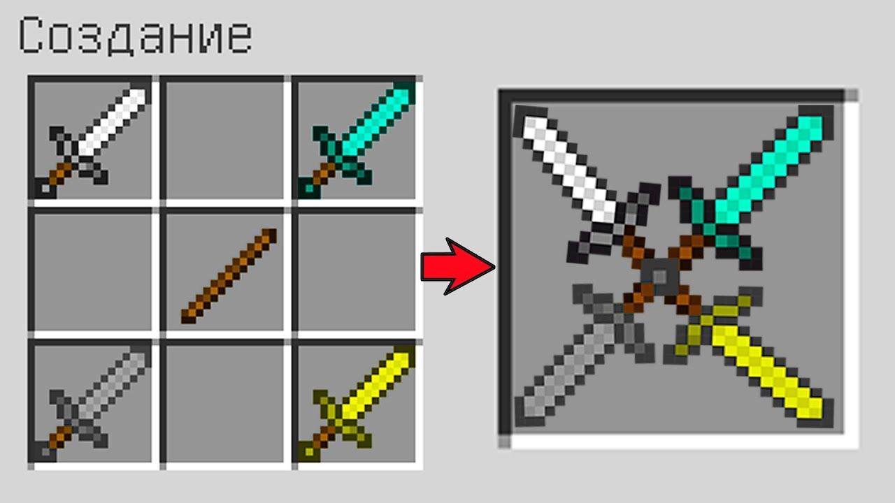 как сделать в майнкрафте железный меч #7