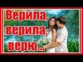 ВЕРИЛА ВЕРЮ mp3