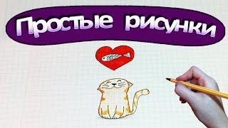 Простые рисунки #305 Рыжий котик