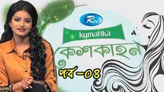 KeshKahon | Hair Care & Style Show | Rtv Lifestyle | Rtv