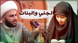 نسوان العراق ثلاث ارباعهن بيهن جني !!   الشيخ زمان الحسناوي