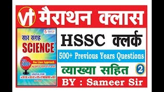 HSSC Science Marthon Class By Sameer Sir#vidhyapeeth Times #www.vidhyapeethtimes.co.in