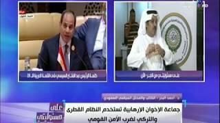 علي مسئوليتي مع أحمد موسي 15/4/2018