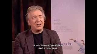 """Алан Рикман: интервью о фильме """"Снежный пирог"""""""